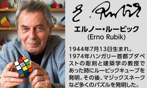 A Rubik-kocka meghódította Tokiót (is)